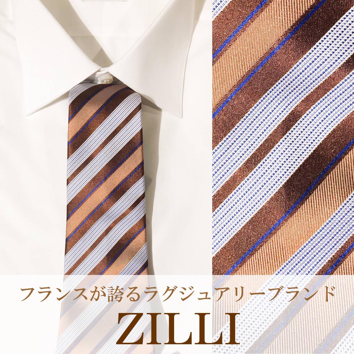 ZILLI (ジリー)ネクタイ ブランド 高級 ジリー ZILLI シルク ジャガード 結婚式 パーティー おしゃれ