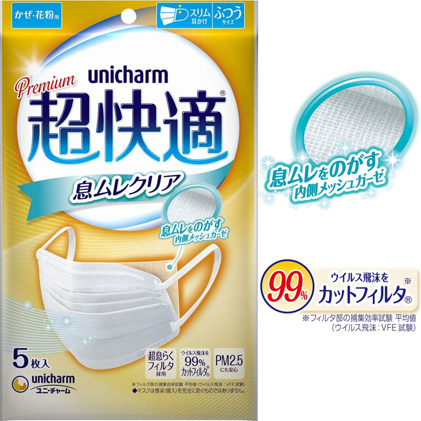 息ムレをのがして さらさら感つづく unicharm ユニ チャーム Premium 超快適マスク 正規取扱店 PM2.5 息ムレクリアタイプ 大人気 5枚入 日本No.1メーカー 細菌 ふつうサイズ