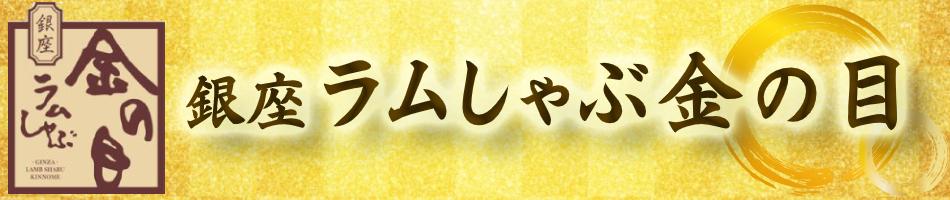 銀座 ラムしゃぶ金の目:東京銀座で愛され20年ラム肉の概念を覆す各界の著名人御用達のお店の味です