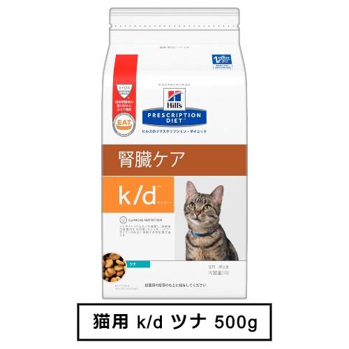 腎臓ケアをサポートする特別療法食です ヒルズ 猫用 K クリアランスsale 2020 新作 期間限定 d ツナ 500g