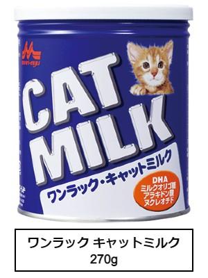 猫の健康な成長をサポートするミルク 子猫用 蔵 激安特価品 成猫用 270g ワンラック キャットミルク