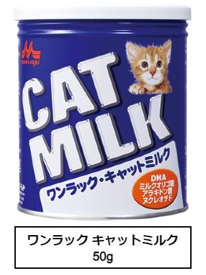 正規店 猫の健康な成長をサポートするミルク 子猫用 成猫用 50g ワンラック キャットミルク 大幅にプライスダウン