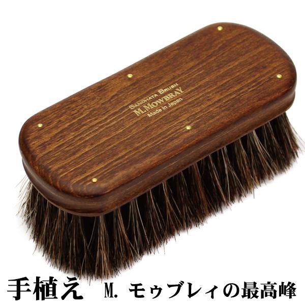 靴磨き ブラシ M.MOWBRAY モウブレイ 紗乃織刷子(さのはたぶらし)【手植え】 馬毛ブラシ Mada in Japan