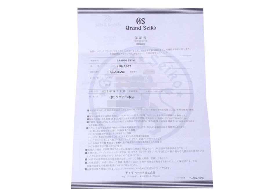 精工 / SS 汽车皮革 SBGA057 精工盛大精工弹簧驱动-