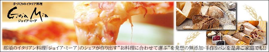 ジョイア・ミーア楽天市場店:那須のイタリアンレストラン「ジョイア・ミーア」手づくり本格パン