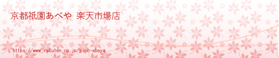 京都祇園あべや 楽天市場店:四季折々旬の京野菜をベースにした京野菜のど飴です。