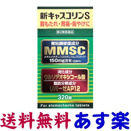 第2類医薬品 実物 新作 人気 新キャスコリンS 全国送料無料 320錠
