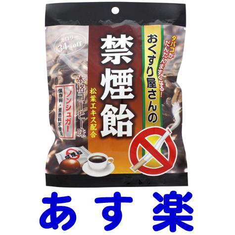 おくすり屋さんの禁煙飴 一部予約 コーヒー味 売店 70g