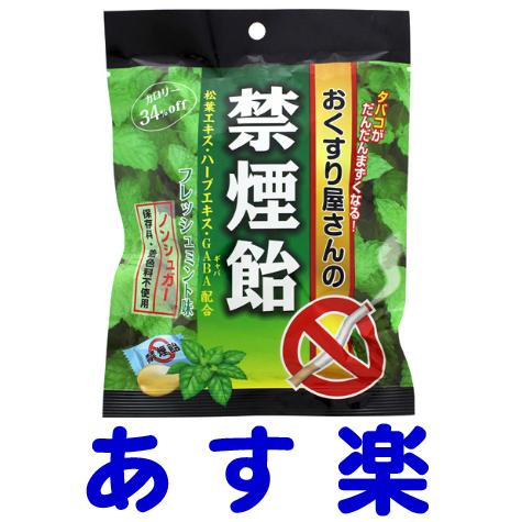おくすり屋さんの禁煙飴 フレッシュミント味 お気に入り 70g 期間限定お試し価格