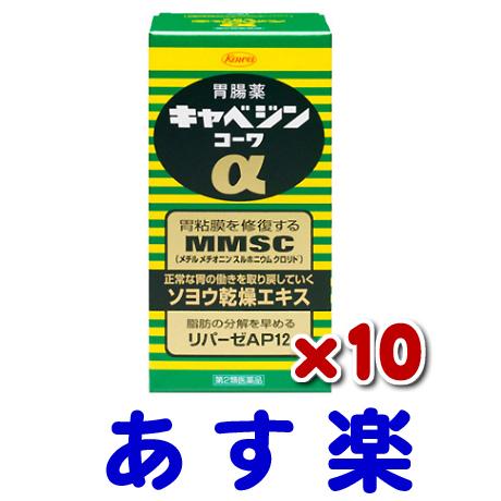 【第2類医薬品】キャベジンコーワα アルファ 300錠×10個セット