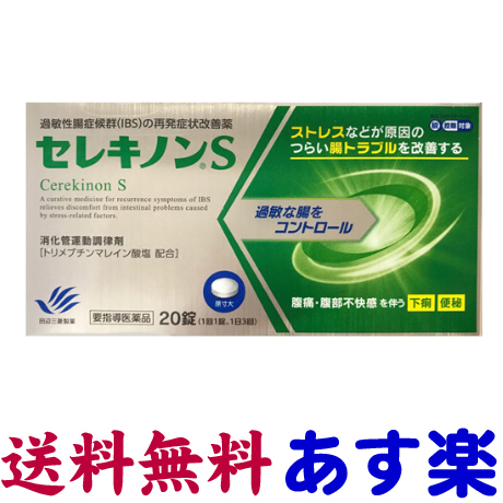第2類医薬品 セレキノンS 20錠 出色 市販薬 過敏性腸症候群 物品 改善薬 IBS