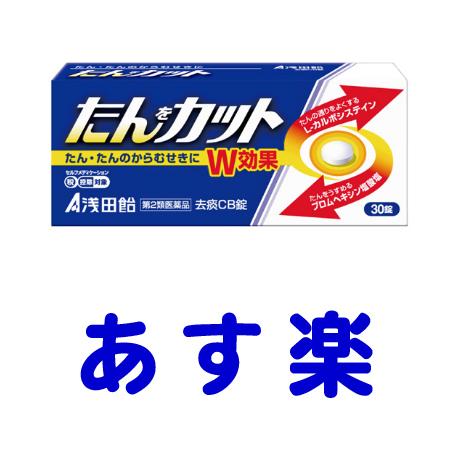 第2類医薬品 浅田飴 たんカット 去痰CB錠 ムコダイン同成分の市販薬 予約販売 至高 30錠