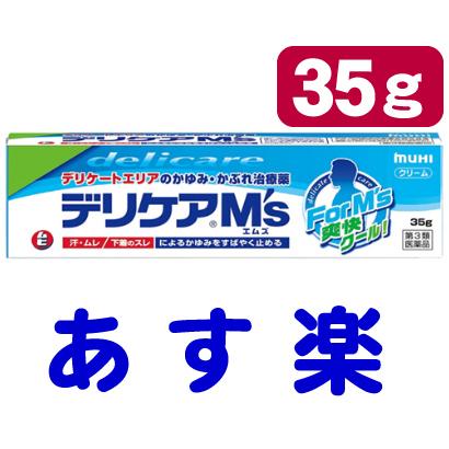 第3類医薬品 デリケアエムズ 35g M's 公式 NEW ARRIVAL