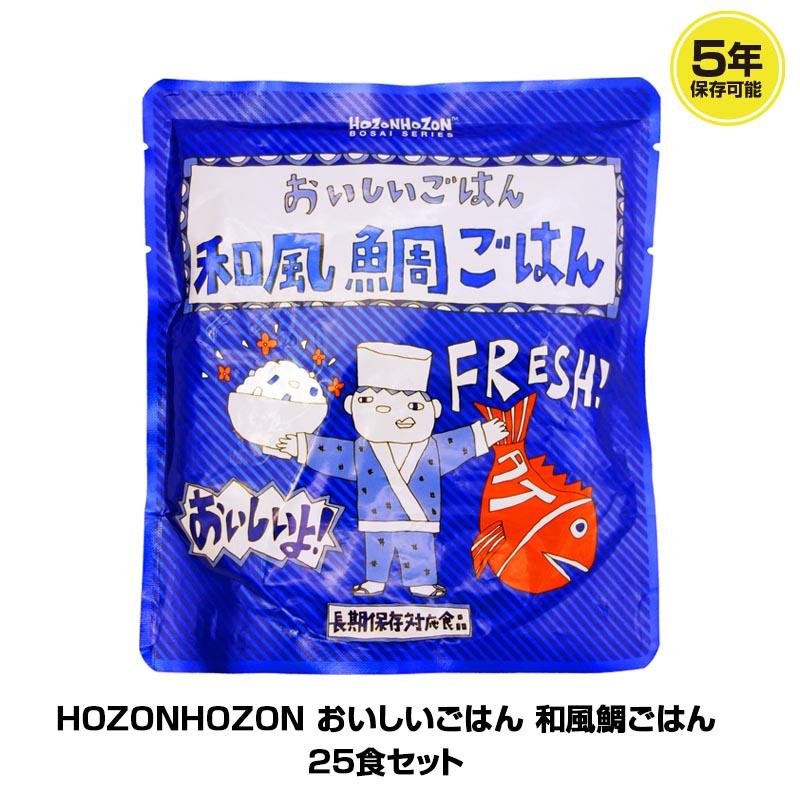 非常食 HOZONHOZON おいしいごはん 和風鯛ごはん 25食セット 5年保存