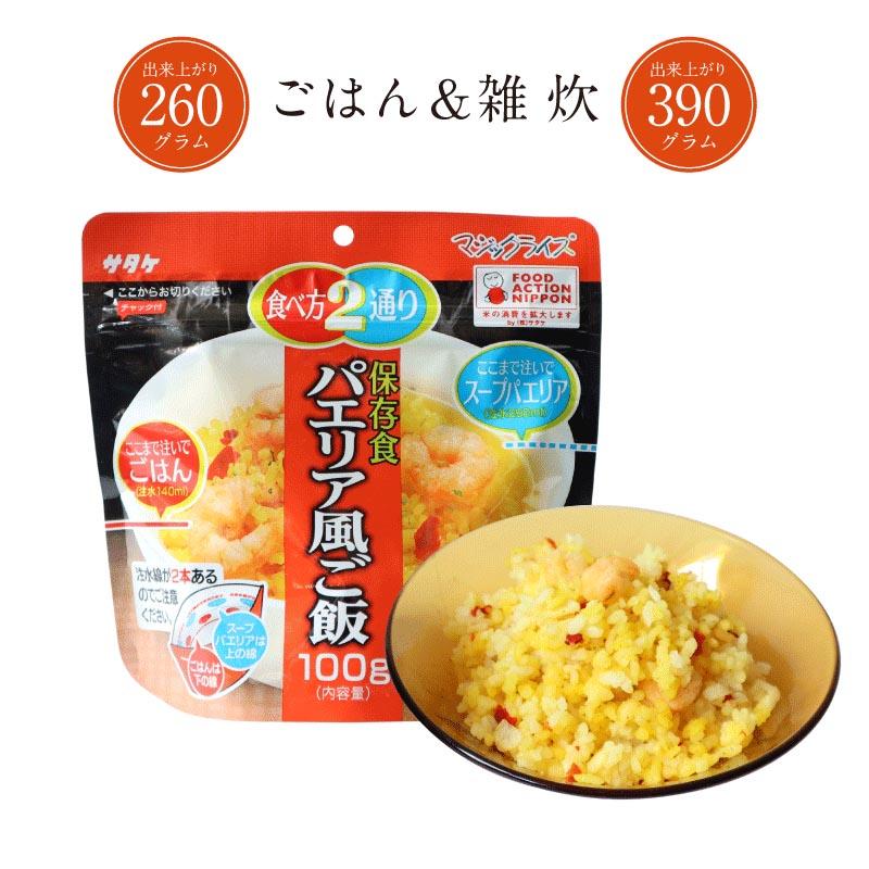 【5年保存】 非常食 サタケ マジックライス(パエリア風ご飯100g) 保存食 50食セット
