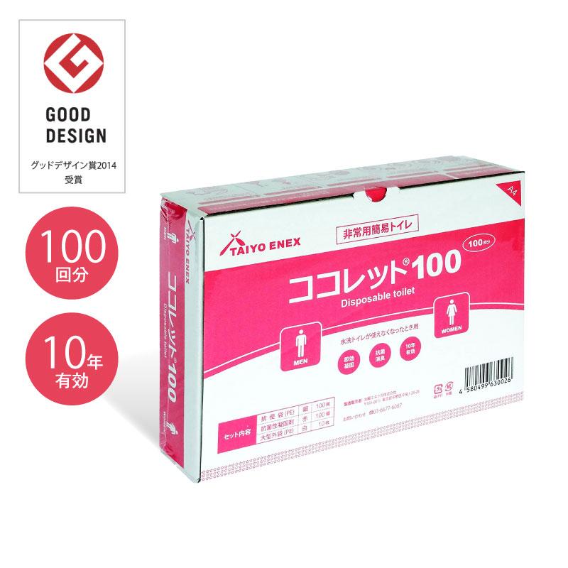 非常用簡易トイレ ココレット 100枚セット