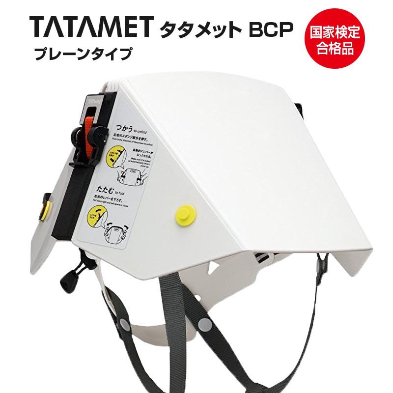 折りたたみ式 防災用 ヘルメット タタメット 国家検定合格 美品 日本製 BCP プレーンタイプ 激安通販販売
