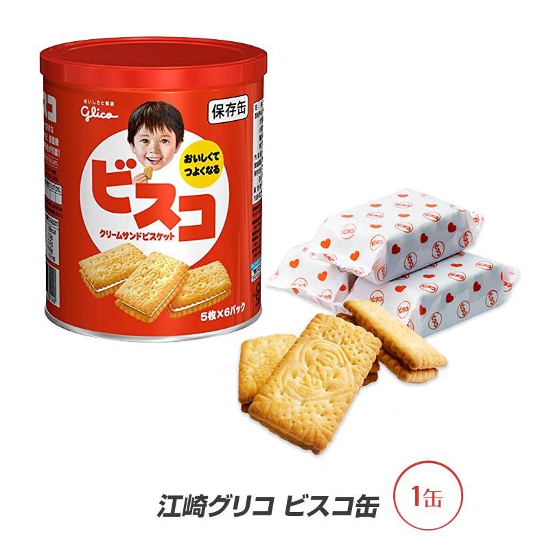 5年保存 非常食 江崎グリコ アウトレット☆送料無料 保存缶 ビスコ缶 ギフ_包装