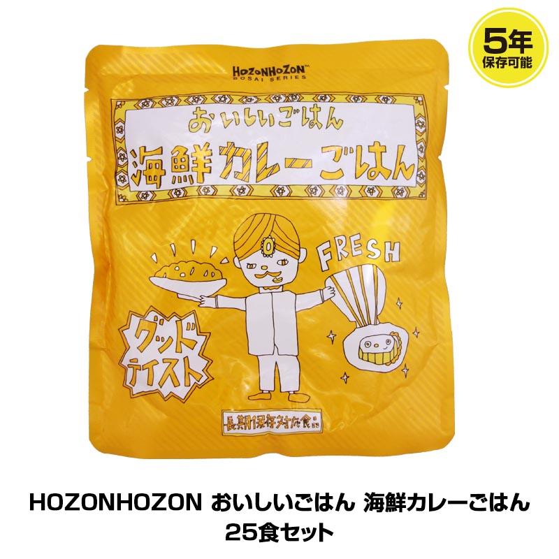 HOZONHOZON【非常食/25食セット】 おいしいごはん 海鮮カレーごはん(保存期間:5年/スプーン付/調理不用)