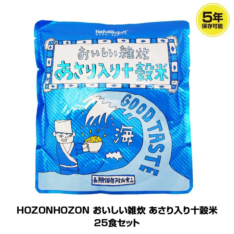 HOZONHOZON【非常食/25食セット】 おいしい雑炊 あさり入り十穀米(保存期間:5年/スプーン付/調理不用)