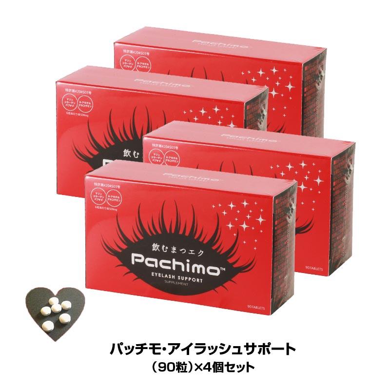 【特許取得成分配合!】飲むまつエクという新発想。Pachimo(パッチモ・アイラッシュサポート/90粒)お得な4個セット!