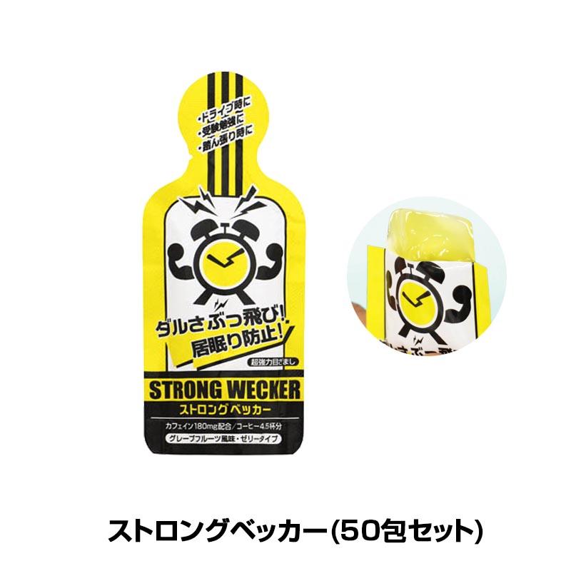 【STRONG WECKER】ストロングベッカー50包セット(ゼリータイプ 1包にカフェイン180mg含有※コーヒー4.5杯分)