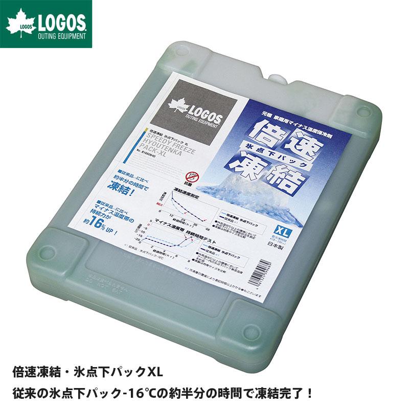LOGOS ロゴス アウトドア マート 倍速凍結 今ダケ送料無料 保冷剤 氷点下パック XL