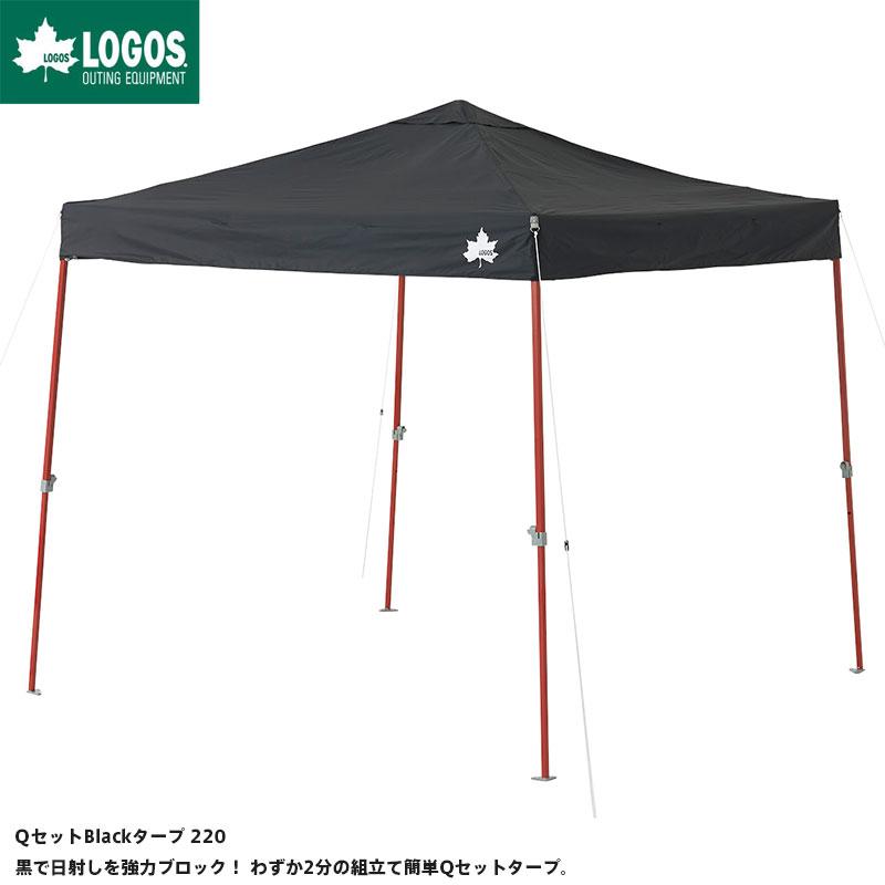 LOGOS ロゴス アウトドア QセットBlack タープ 220 タープテント