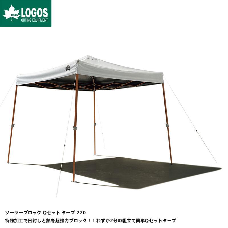LOGOS ロゴス アウトドア ソーラーブロック Qセット タープ 220 タープテント ワンタッチ