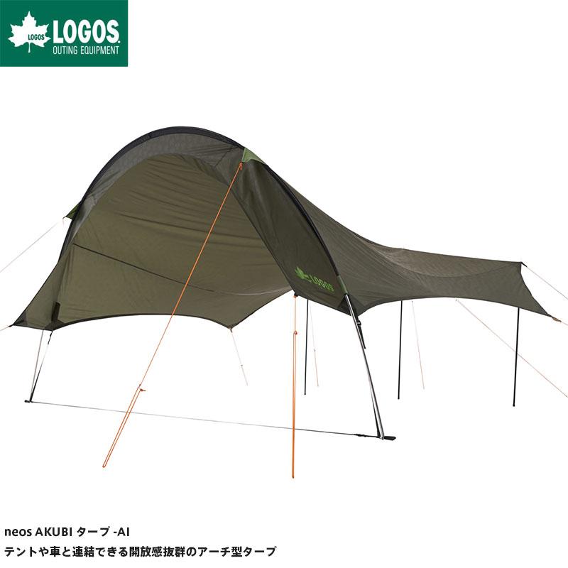 LOGOS ロゴス アウトドア neos AKUBI タープ -AI タープテント