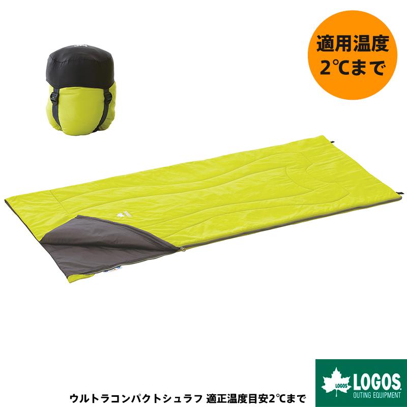 LOGOS ロゴス 寝袋 シュラフ 封筒型 洗える ウルトラコンパクトシュラフ 連結可 適正温度目安2℃まで 防災