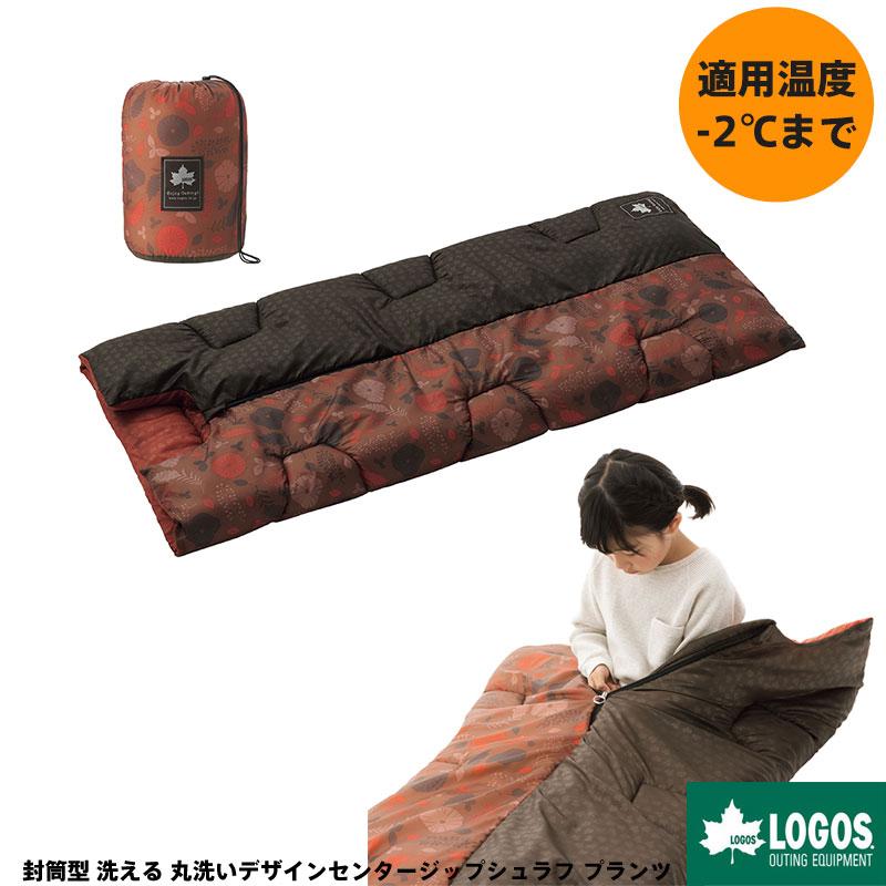 LOGOS ロゴス 子供用 寝袋 シュラフ 封筒型 洗える 丸洗いデザインセンタージップシュラフ プランツ 適正温度目安-2℃まで 防災