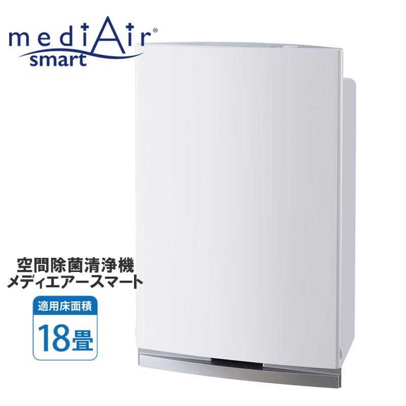 空気洗浄機 空間除菌洗浄機 メディエアー スマートmedi Air smart 消臭 日時指定 ファッション通販 抗菌 除菌 10600-9