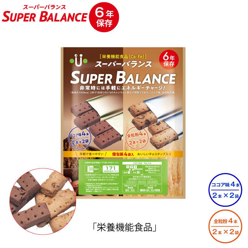 最新号掲載アイテム 6年保存 非常食 お菓子 栄養機能食品 スーパーバランス BALANCE 人気の定番 1袋 6YEARS 4本入 SUPER