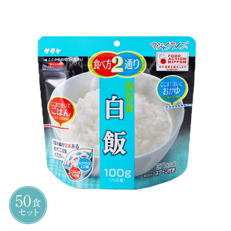 5年保存 非常食 ごはん アルファ化米 サタケ マジックライス 白飯 100g 50食セット