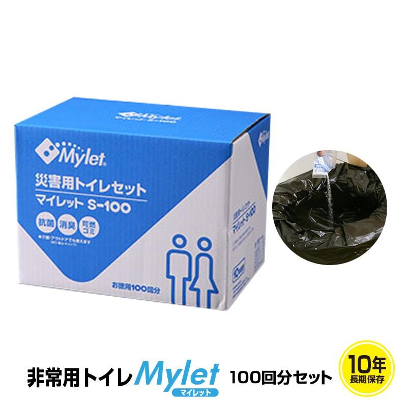 10年保存 非常用トイレ 災害用トイレ お洒落 簡易トイレ S-100 マイレット まとめ買い特価 100回分セット