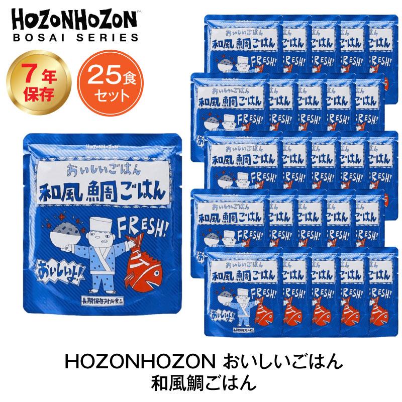 7年保存 非常食 ごはん HOZONHOZON 和風鯛ごはん 25食セット ご飯