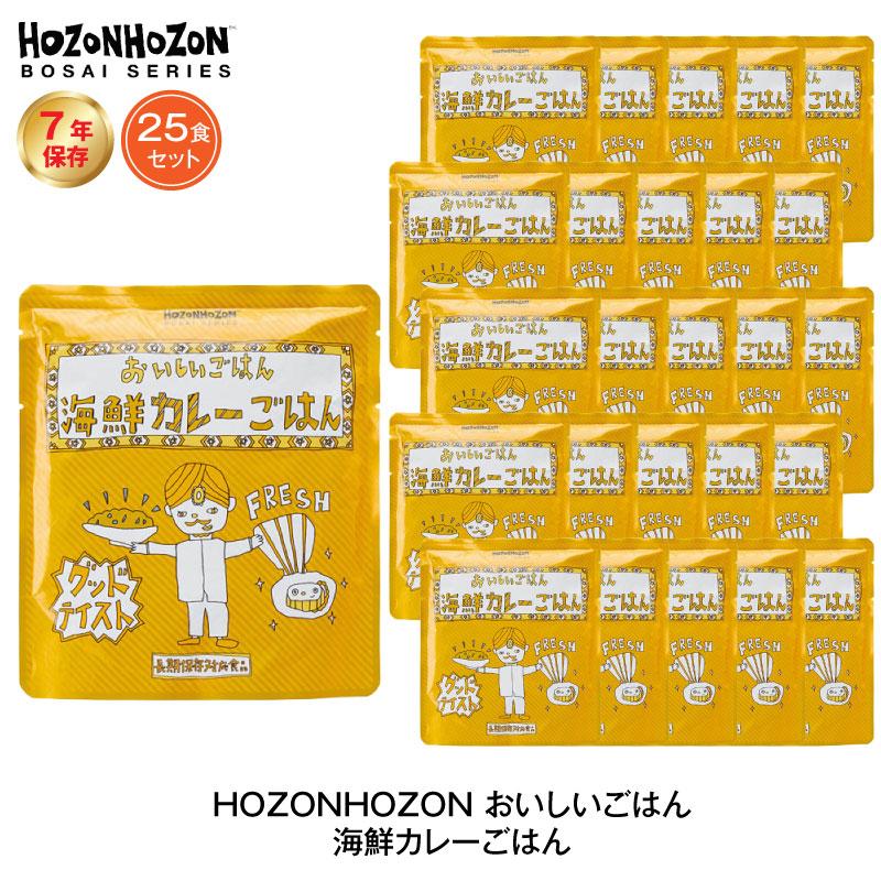 7年保存 非常食 ごはん HOZONHOZON 海鮮カレーごはん 25食セット ご飯