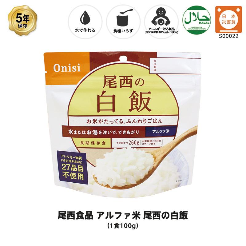 5年保存 流行のアイテム 非常食 尾西食品 アルファ米 保存食 1袋 日本最大級の品揃え 尾西の白飯 1食