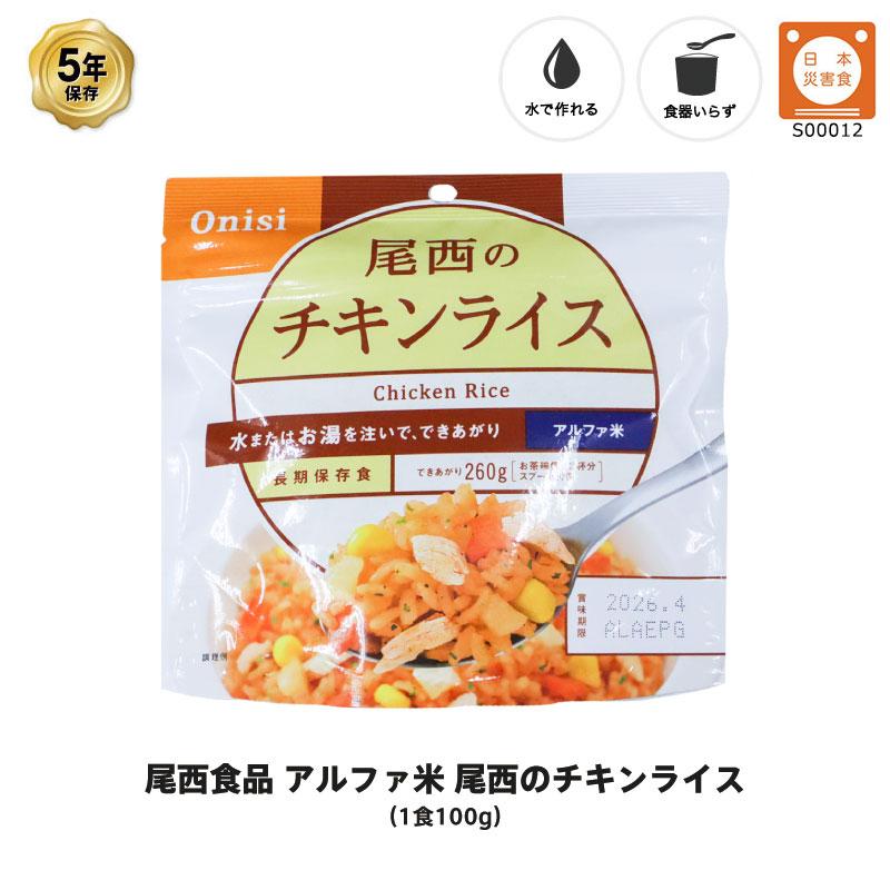 5年保存 非常食 尾西食品 アルファ米 毎週更新 値下げ 尾西のチキンライス ご飯 1食 1袋 保存食