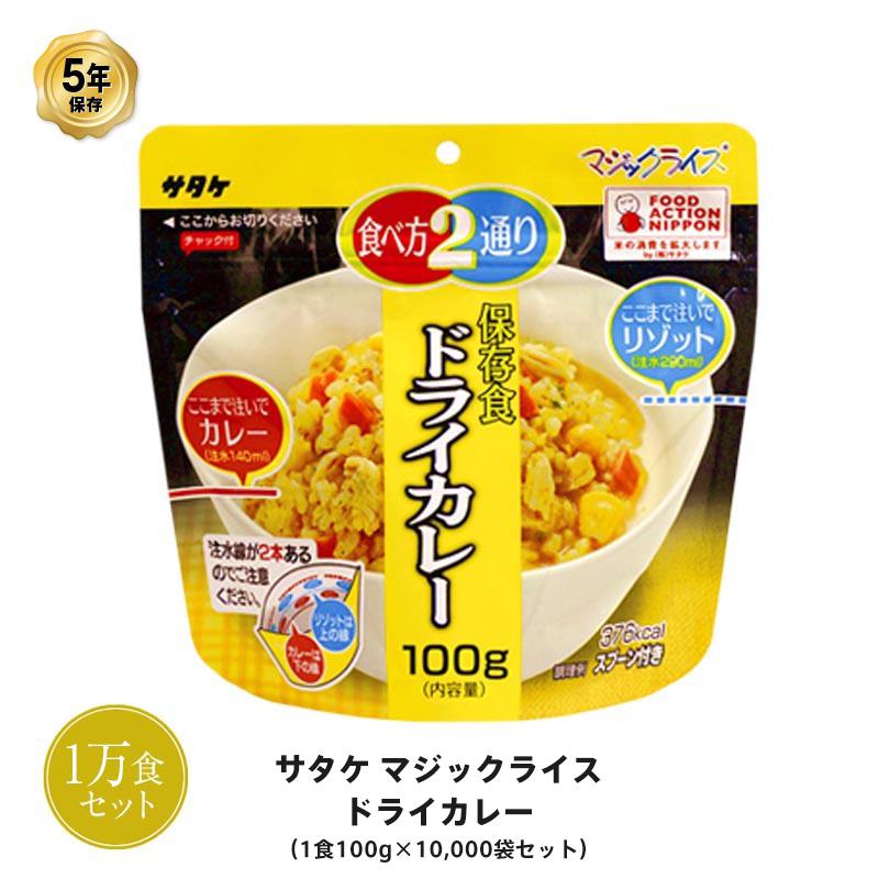 5年保存 非常食 サタケ マジックライス ドライカレー 100g×10000食セット 保存食 1万 ケース 受注生産