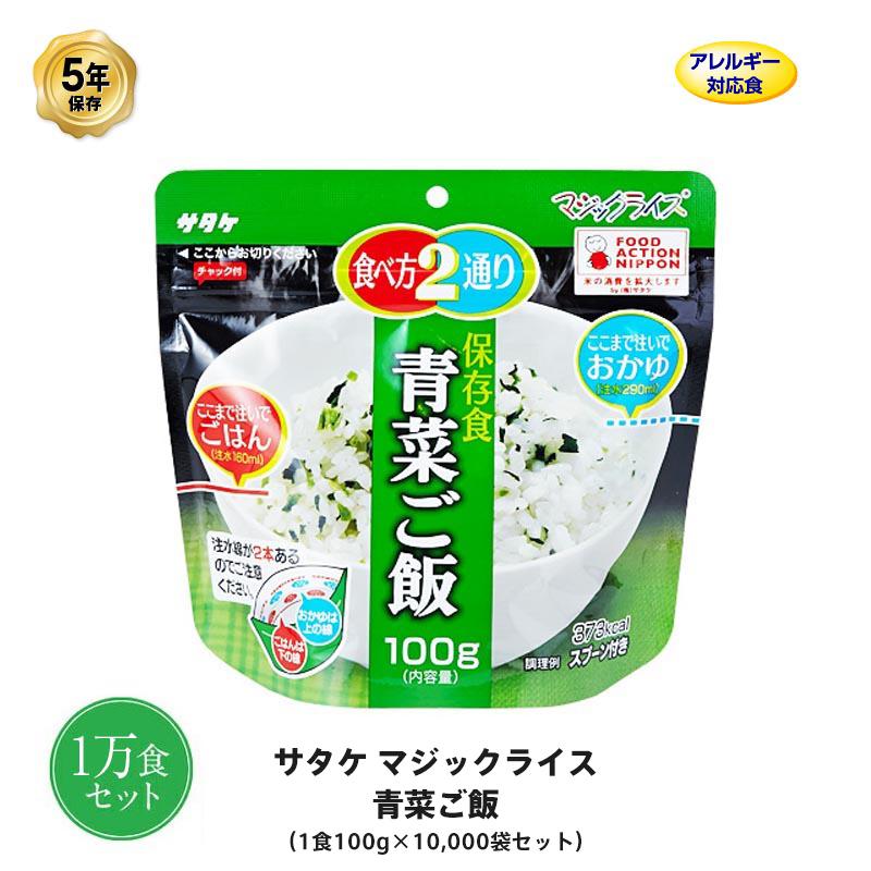 5年保存 非常食 ごはん アルファ化米 サタケ マジックライス 青菜ご飯 100g×10000食セット 保存食 1万 ケース 受注生産