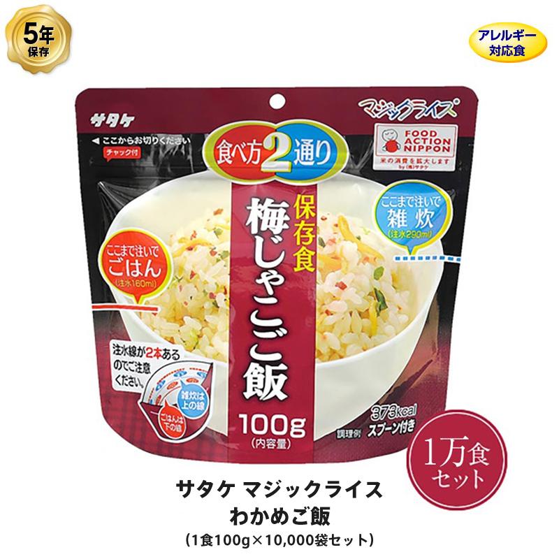 5年保存 非常食 ごはん アルファ化米 サタケ マジックライス 梅じゃこご飯 100g×10000食セット 保存食 1万 ケース 受注生産