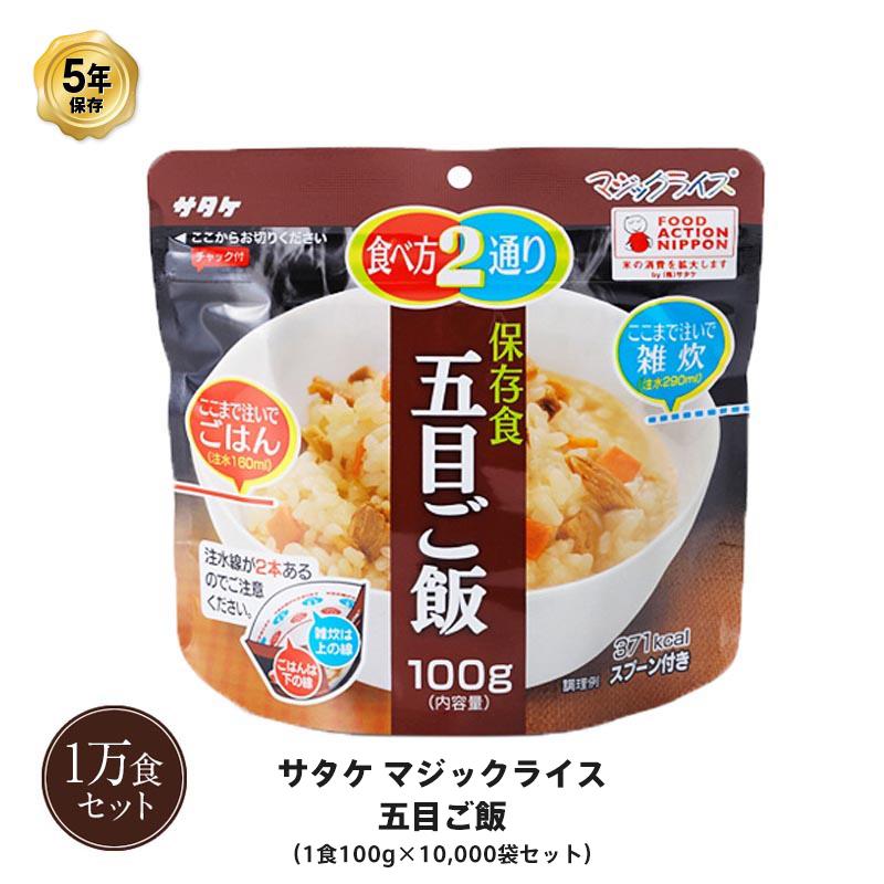 5年保存 非常食 ごはん アルファ化米 サタケ マジックライス 五目ご飯 100g×10000食セット 保存食 1万 ケース 受注生産