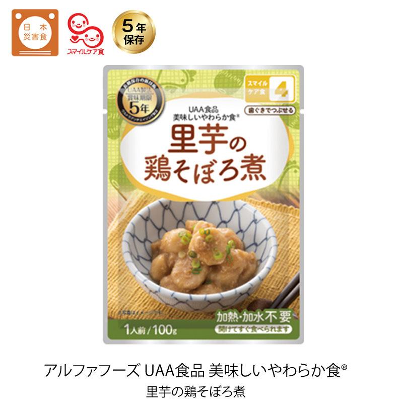 5年保存 非常食 予約販売品 おかず UAA食品 美味しいやわらか食 介護食 1袋 スマイルケア食 最新 里芋の鶏そぼろ煮