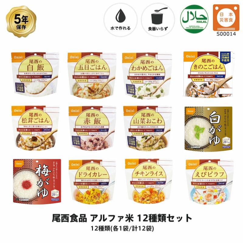 5年保存 非常食セット 尾西食品 大幅値下げランキング アルファ米12種類全部セット 受注生産品 ご飯 ごはん