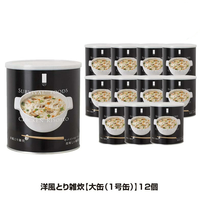 25年保存 非常食 サバイバルフーズ 洋風とり雑炊 小缶 2号缶/2.5食相当 ごはん ご飯 12缶セット 保存缶