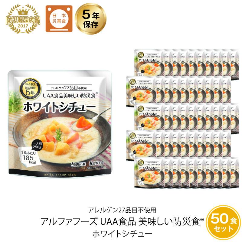 5年保存 非常食 おかず UAA食品 美味しい防災食 ホワイトシチュー アレルギー対応食 50袋セット