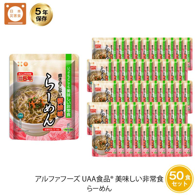 5年保存 非常食 インスタント麺 UAA食品 美味しい非常食 ラーメン 50袋セット らーめん 拉麺