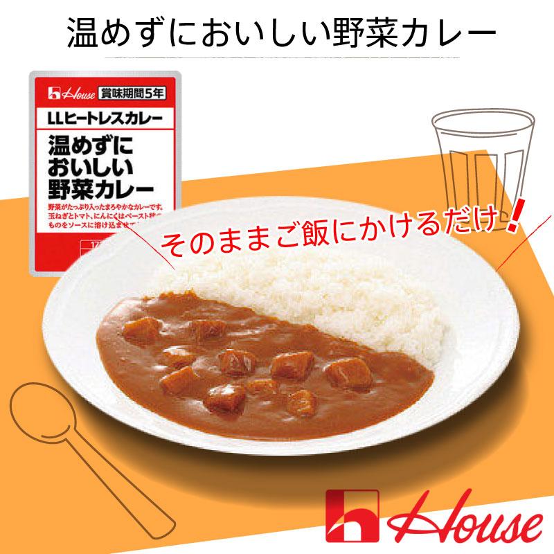 5年保存 非常食 ハウス食品 LLヒートレスカレー 200g 温めずにおいしい野菜カレー 1袋